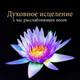 Исцеляющая Музыка Мастер, Spa Relaxation - Медитация для сна
