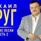 Круг Ирина, Круг Михаил - Встретились глаза
