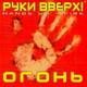 Руки Вверх feat. Костя Черкасов - Огонь