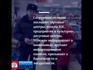 Подсмотрено NEWS/Профилактика от мошенников/Великий Устюг.