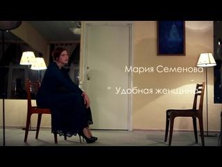 Маша Семенова - Удобная женщина (Made by Вобла)