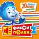 [muzmo.ru] Детские песни - Кто такие фиксики (современные песни для детей) [muzmo.ru]