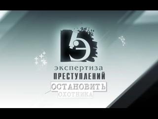 ЧП.BY ЭКСПЕРТИЗА ПРЕСТУПЛЕНИЙ. Остановить охотника