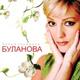 ☆ Звезды Дорожного Радио ☆ - Татьяна Буланова - Белая черёмуха