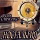 Ігор Савченко - Вечные пересуды