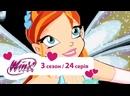 Клуб Вінкс Школа чарівниць 3 cезон 24 серія