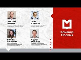 Команда Москвы в Московском Политехе. Про цифровизацию, IT-технологии и культурное наследие