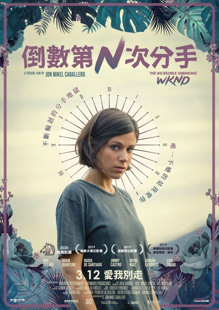 倒數第N次分手 → 電影在線 ©️~2021 || The Incredible Shrinking Wknd | VK