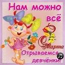 Фотоальбом Алены Неводничой