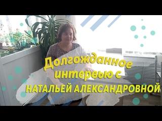 Интервью с Натальей Александровной Юдиной