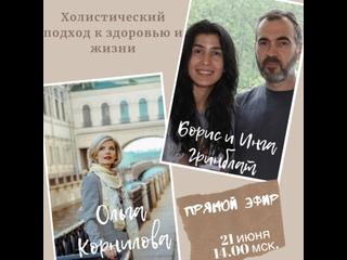 Olga Kornilovatan video