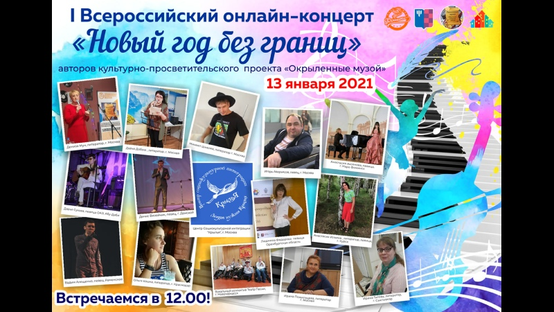 Онлайн концерт авторов проекта Окрыленные музой НОВЫЙ ГОД БЕЗ ГРАНИЦ