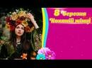 8 березня - Коханій жінці. Українські пісні про кохання, чудова збірка пісень для коханих жінок