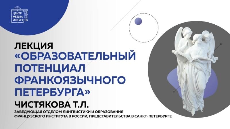 Лекция Образовательный потенциал франкоязычного Петербурга автор Т Л Чистякова