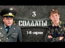 Солдаты, 3 сезон, 1-8 серии из 16, комедия, драма, Россия, 2005