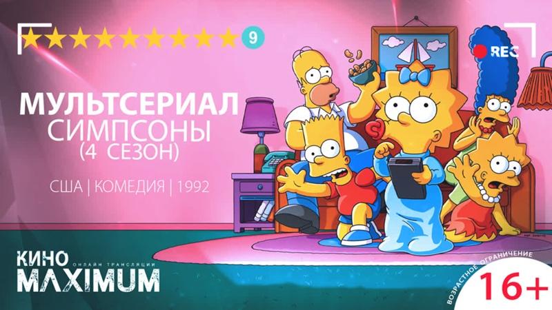 Симпсоны 4 сезон 1992