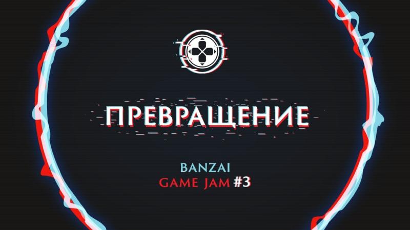 GameJam 3 Превращение