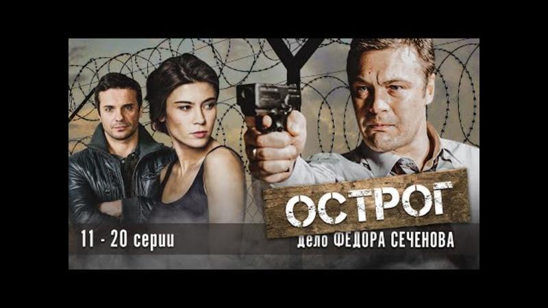 Острог Дело Фёдора Сеченова 2006