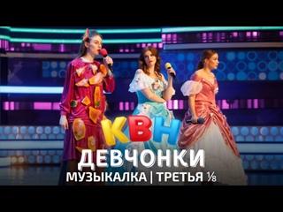КВН Девчонки - Музыкалка Третья 1/8 Высшая лига 2021