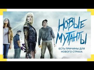 Новые мутанты — Официальный трейлер (2020)