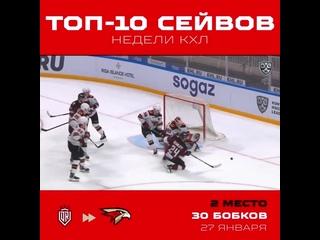 Игорь Бобков в ТОП-10 сейвов 20-й недели КХЛ