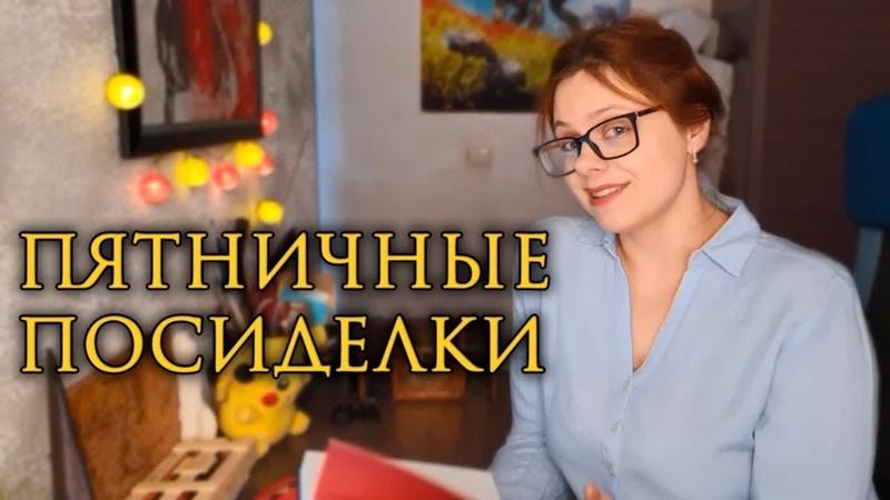 Пятничные посиделки XLVI Снайдер кат очередной косяк Обдолбанной Республики отмена Бэтвумен