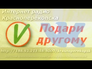 "open source music - a popular city girl №57 Irina ""Красноперекопск МОФ Подари другому"" , интернет радио - трансляция -"