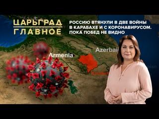 Россию втянули в две войны в Карабахе и с коронавирусом. Пока побед не видно