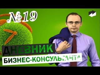 Дневник бизнес-консультанта №19 Аудит ОП