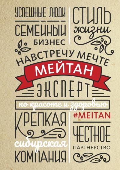 Мейтан Ульяновск