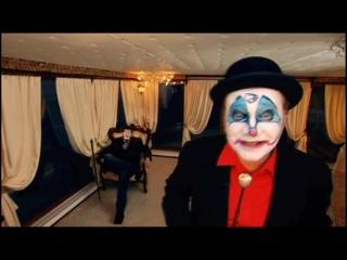 Алексей Большой  и Жорык DELiєв - Злые Клоуны (Без цензуры)