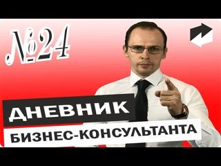 Дневник бизнес-консультанта №24 Построение Орг-Структуры Компании