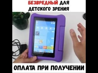 НОВИНКА! Детский планшет- мечта каждого ребенка!