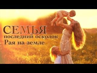 Семья - последний осколок Рая на земле! Сильная история из жизни.