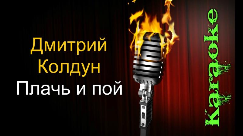 Дмитрий Колдун Плачь и пой караоке
