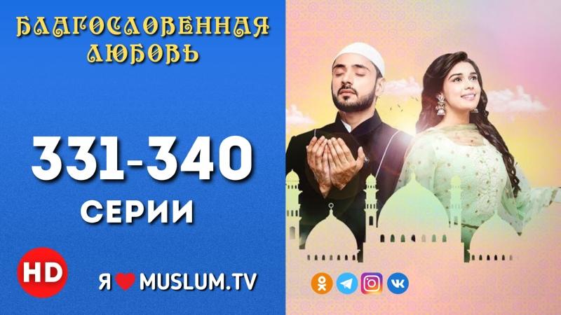 Blagoslavennaya Lyubov 331 340 серия