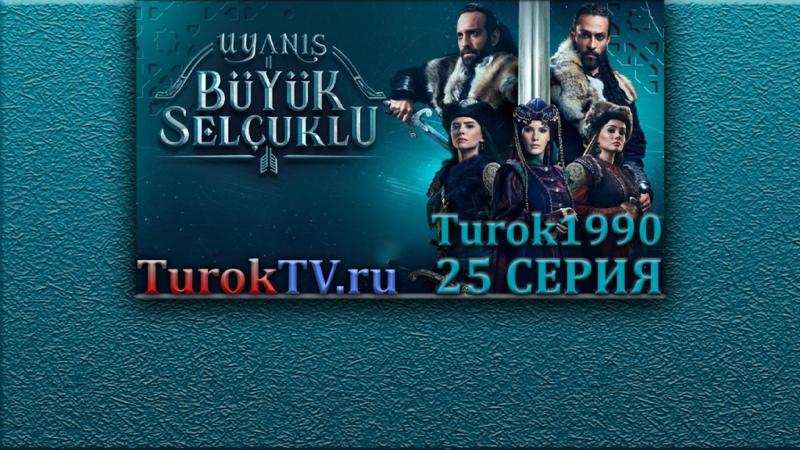 Пробуждение Великие Сельджуки 25 серия русская озвучка Turok1990 смотреть онлайн