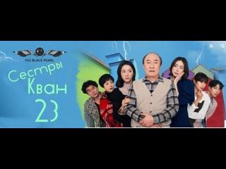 [K-Drama] Сестры Кван [2021] - 23 серия [рус.саб]
