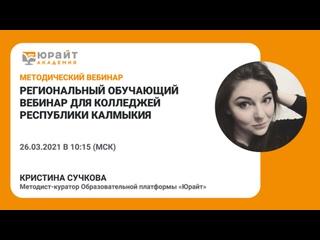 Региональный обучающий вебинар для колледжей Республики Калмыкия