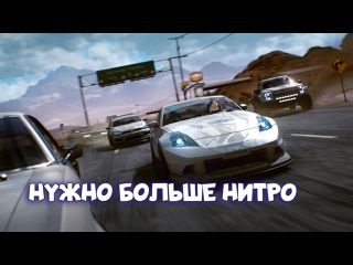 NEED FOR SPEED: PAYBACK - ГРЕМУЧНИК!