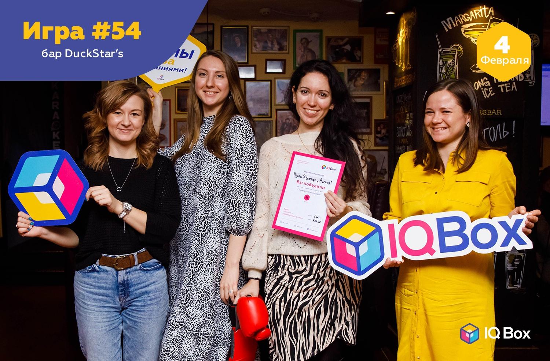 IQ Box Москва - Игра №54 - 04/02/20 (110 фото)