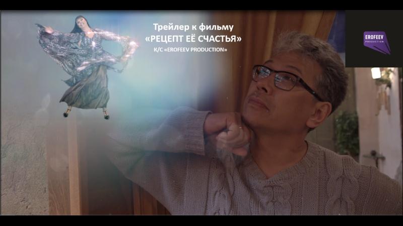 Трейлер к фильму РЕЦЕПТ ЕЁ СЧАСТЬЯ к с Erofeev Production 2018 г