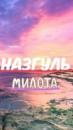 Персональный фотоальбом Назик Диканбайевой