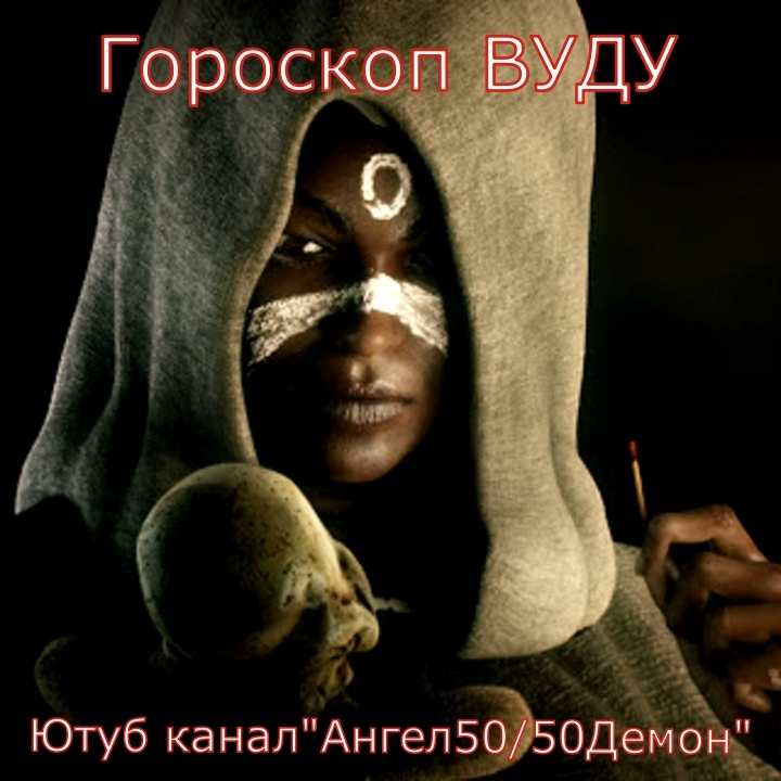 глиф - Online Школа Магии Елены Руденко ( беЗоплатное обучение ). - Страница 5 8zRoPiC1KfA