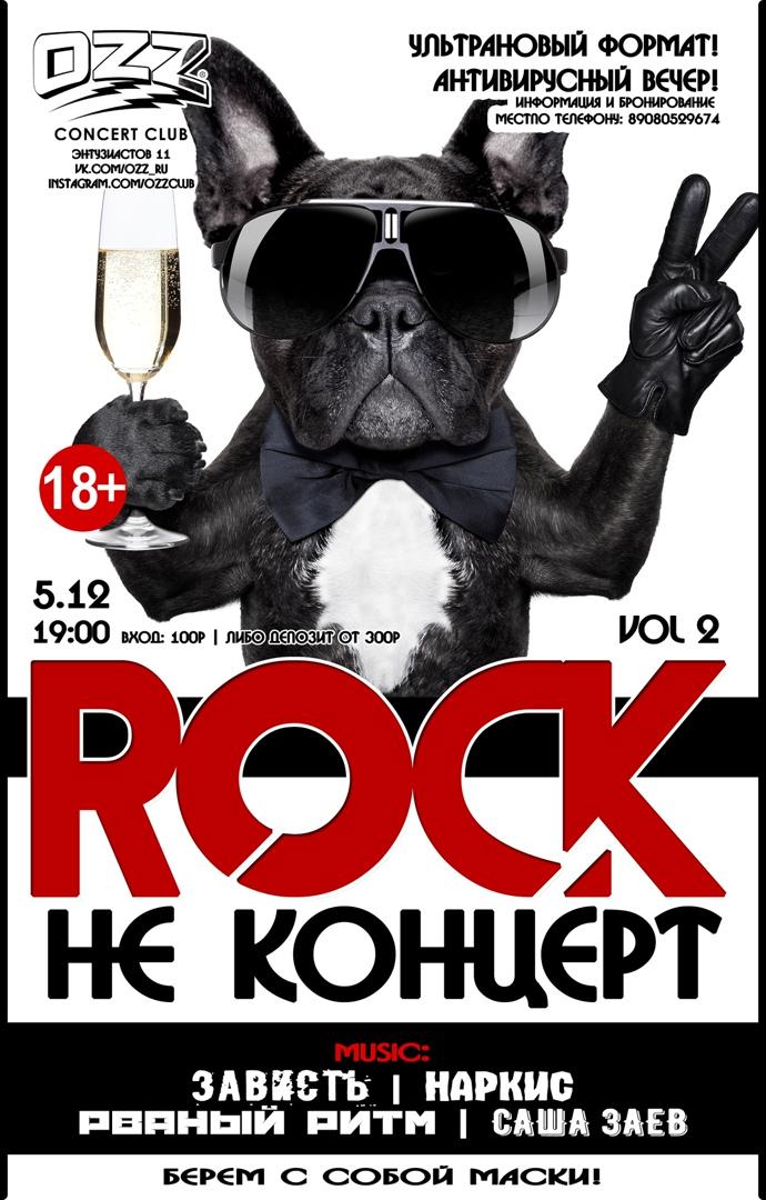 Афиша Челябинск 5.12 Rock неКонцерт VOL 2
