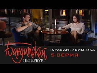 Бандитский Петербург. Фильм 3. Крах Антибиотика 5 серия