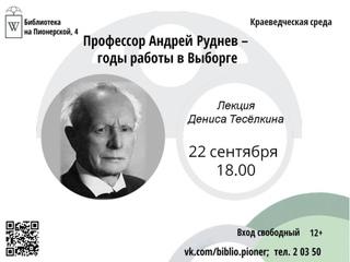 Андрей Дмитриевич Руднев, русский ученый, востоков...