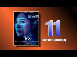 11 Детектив лжи (автоперевод с китайского)