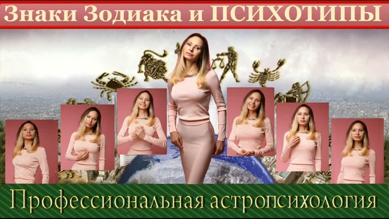Знаки ЗОДИАКА и Психотипы Астролог Надежда КОРСАКОВА