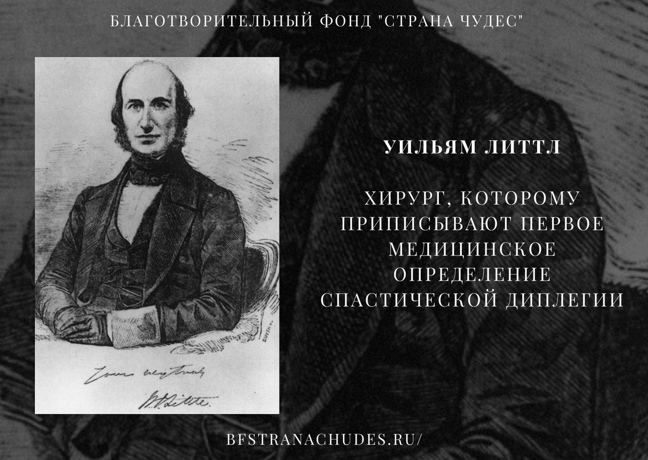 История изучения ДЦП. Часть 3. XIX век., изображение №1
